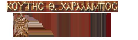 Εκκλησιαστικά είδη- Ξυλόγλυπτα-Κουτής Θ. Χαράλαμπος